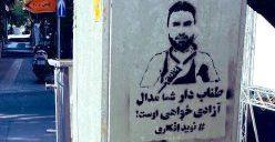 تصویر باز هم جنایت: رژیم ضدمردمی ولایت فقیه نوید افکاری را اعدام کرد!