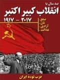 صد سال با انقلاب کبیر اکتبر - مجموعه مقالات