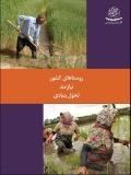 روستاهای کشور نیازمند تحول بنیادی