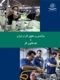 در آمدی بر حقوق کار در ایران و نقد قانون کار