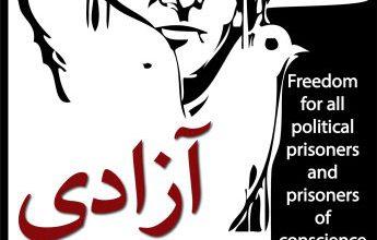 آزادی برای زندانیان سیاسی