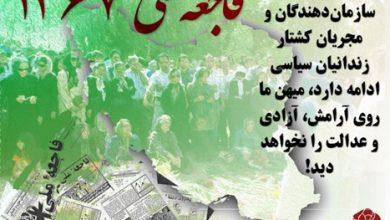 تصویر گردهمائی برای محکومیت کشتارجمعی زندانیان سیاسی در سال ۱۳۶۷ (سیودومین سالگرد فاجعهٔ ملی)