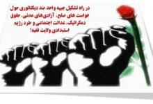 تصویر ضرورت تشدید مبارزه برای آزادیها و حقوق دمکراتیک در ایران