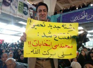 تصویر تلاش های رژیم برای گرم کردن تنور «انتخابات» ریاست جمهوری