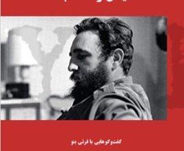 کتاب فیدل و مذهب