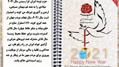 پیام سال نو میلادی