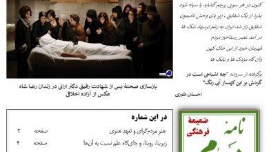 ضمیمه فرهنگی نامه مردم شماره 5