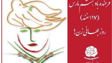 روز 8 مارس، روز جهانی زن