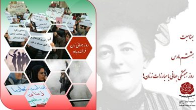 ۸ مارس روز جهانی زن