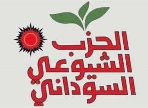 حزب کمونیست سودان