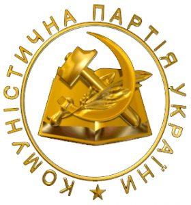حزب کمونیست اوکرائین