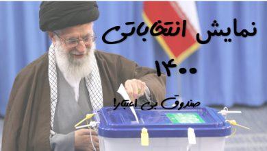 نمایش انتخاباتی
