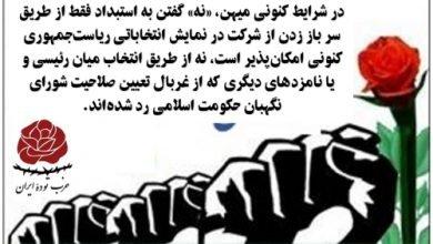 اتحاد عمل نیروهای سیاسی