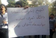 اعتراض دانشچویان