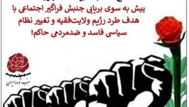 انتخابات خرداد 1400