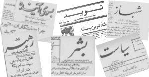 نشریههای دیگر حزب