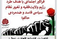 مبارزه جنبش اجتماعی
