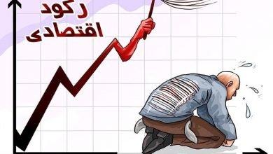 تورم و رکود اقتصادی