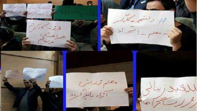 اعتراض های دانشجویی