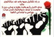 جبهه ضد دیکتاتوری